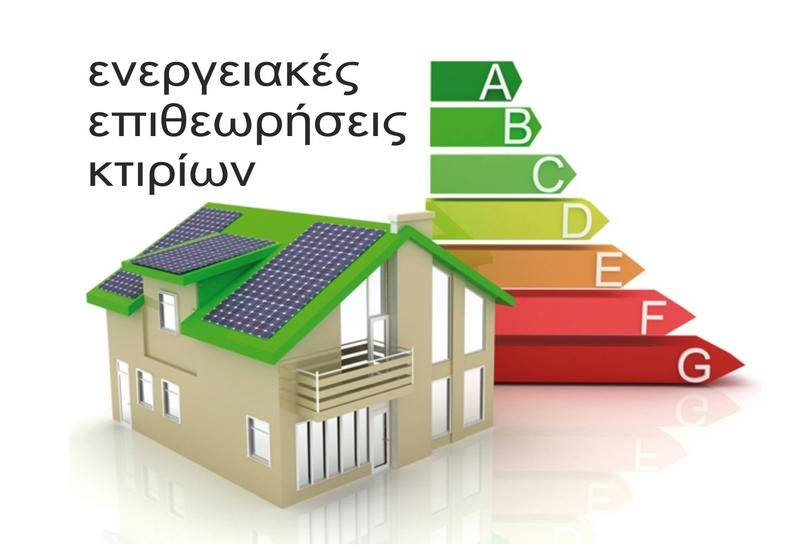 energeiaki_apodosi1
